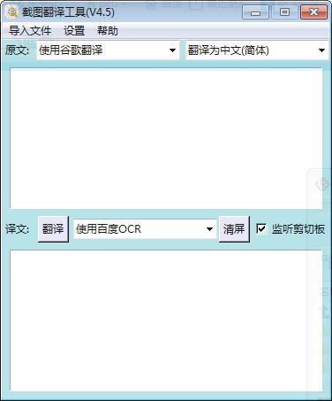 截图翻译工具截图