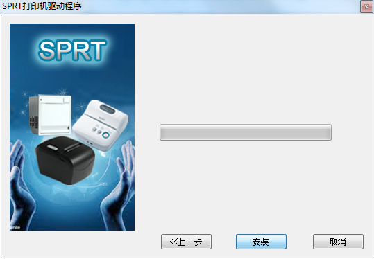 思普瑞特SP-POS887打印机驱动截图