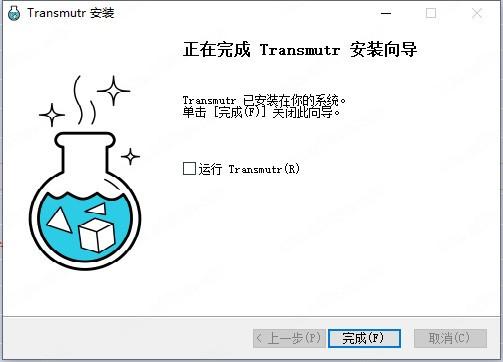 Transmutr Artist截图