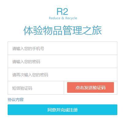 R2物品管理系统截图