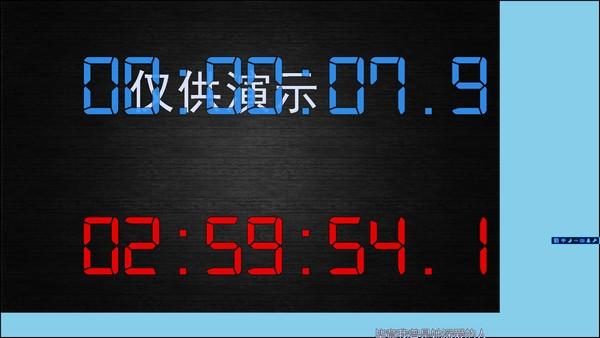 双计时器软件截图