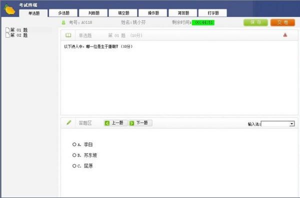 芒果网络考试系统截图