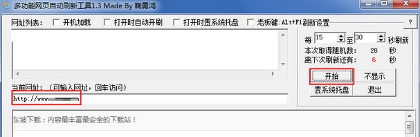 多功能网页自动刷新工具截图