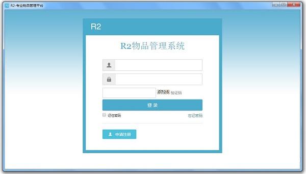 R2物品管理系统截图1