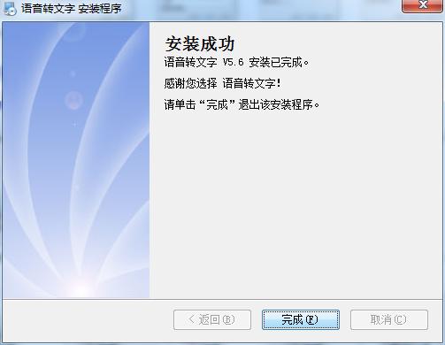 語音轉文字軟件