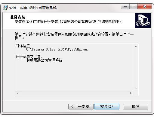 科羽起重吊装公司管理系统截图