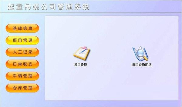 科羽起重吊装公司管理系统截图1