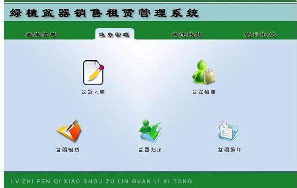 科羽绿植盆器租赁销售管理系统截图