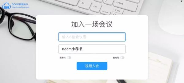 Boom视频会议截图