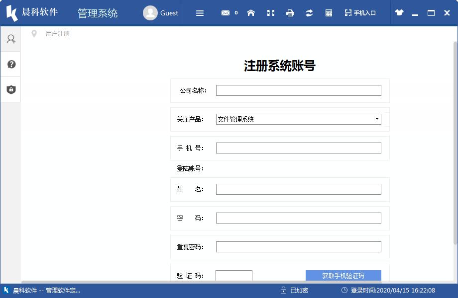 晨科文件档案管理系统截图