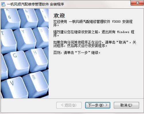 一帆风顺汽配维修管理软件截图