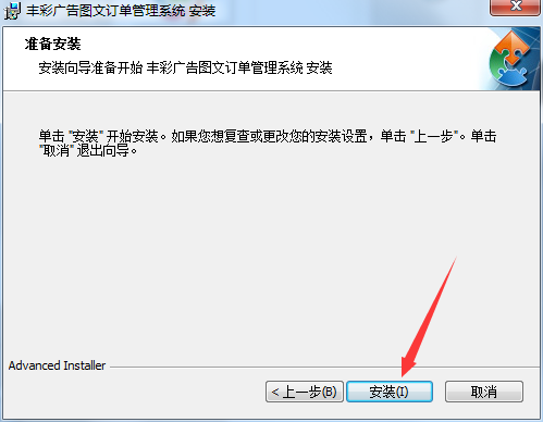 丰彩广告图文订单管理系统截图