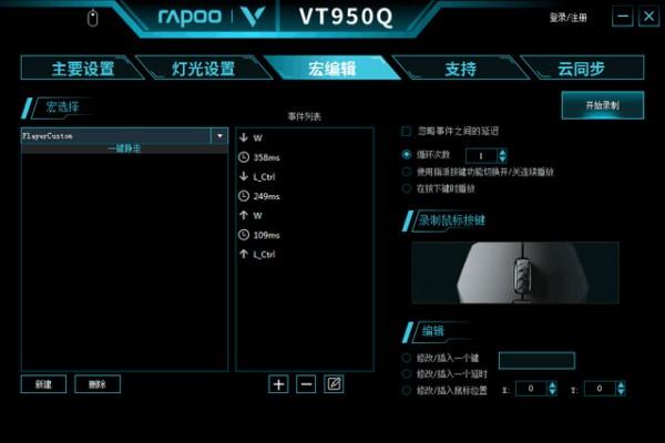 雷柏VT950Q鼠标驱动截图
