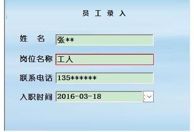 科羽家具厂订单管理系统截图