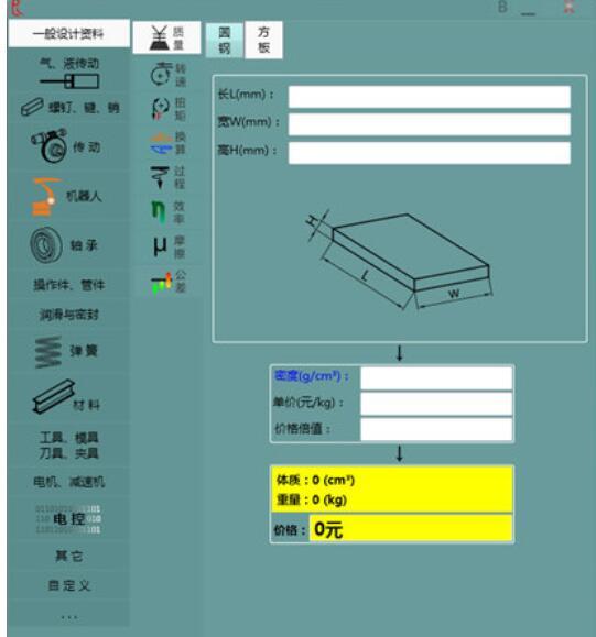R机械设计软件截图