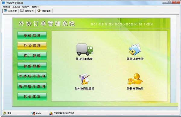 科羽外协订单管理系统截图