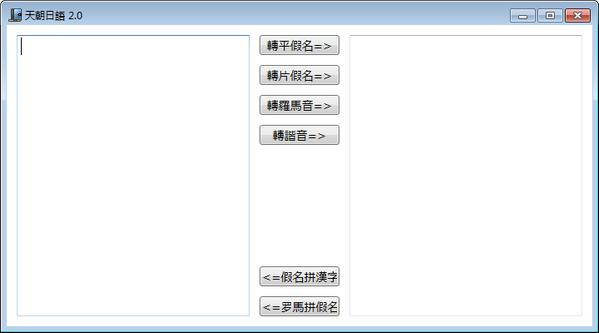天朝日语截图