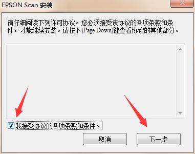 爱普生DS-535扫描仪驱动截图