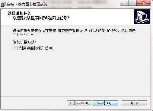维克图书管理系统截图