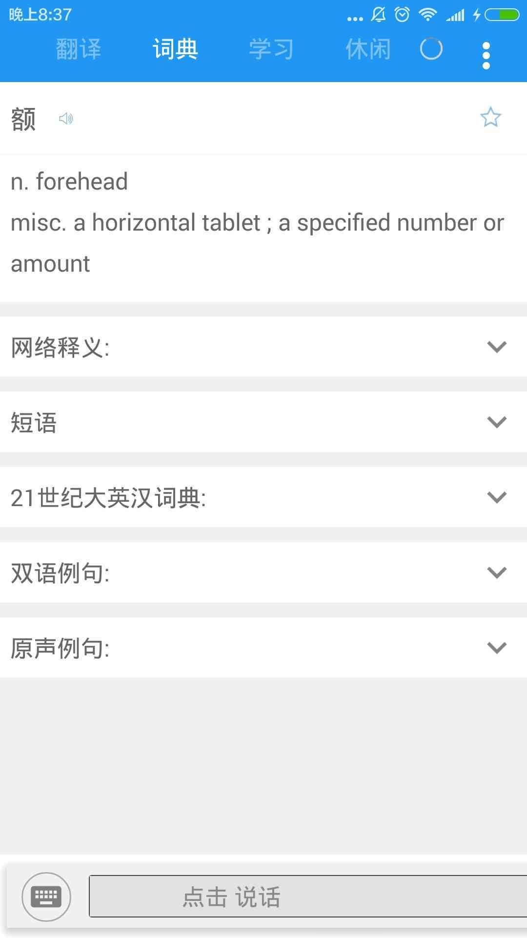 中英互译截图