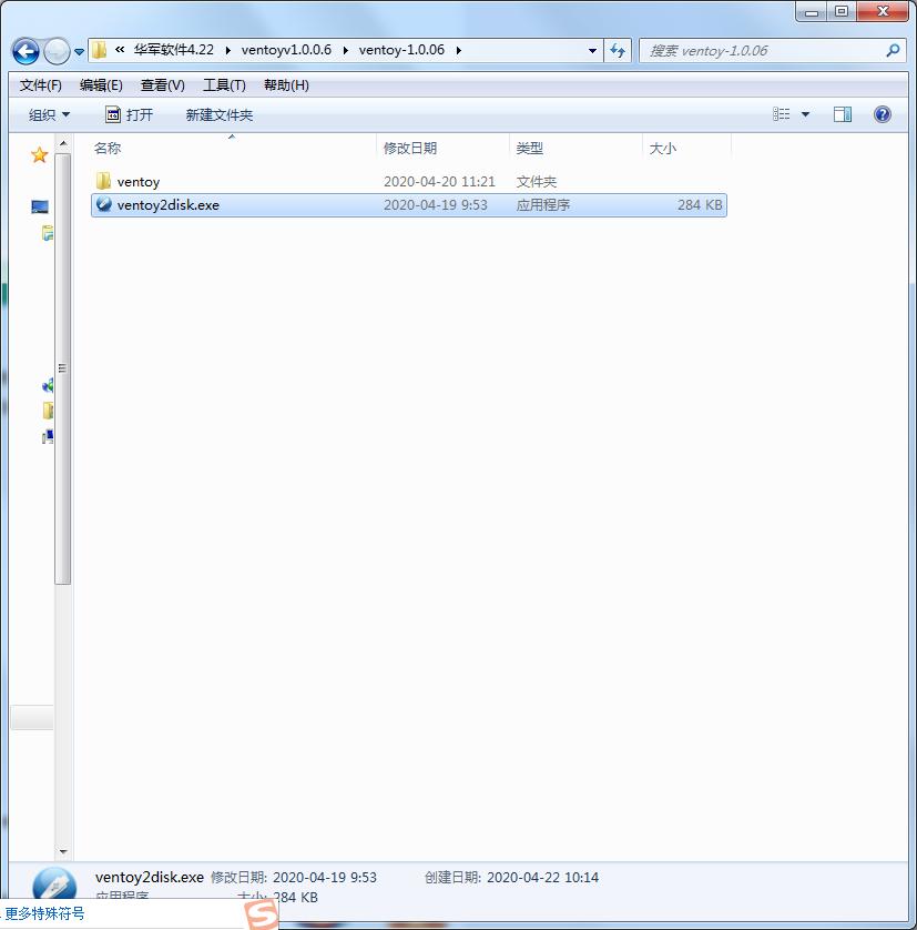 Ventoy2disk截图