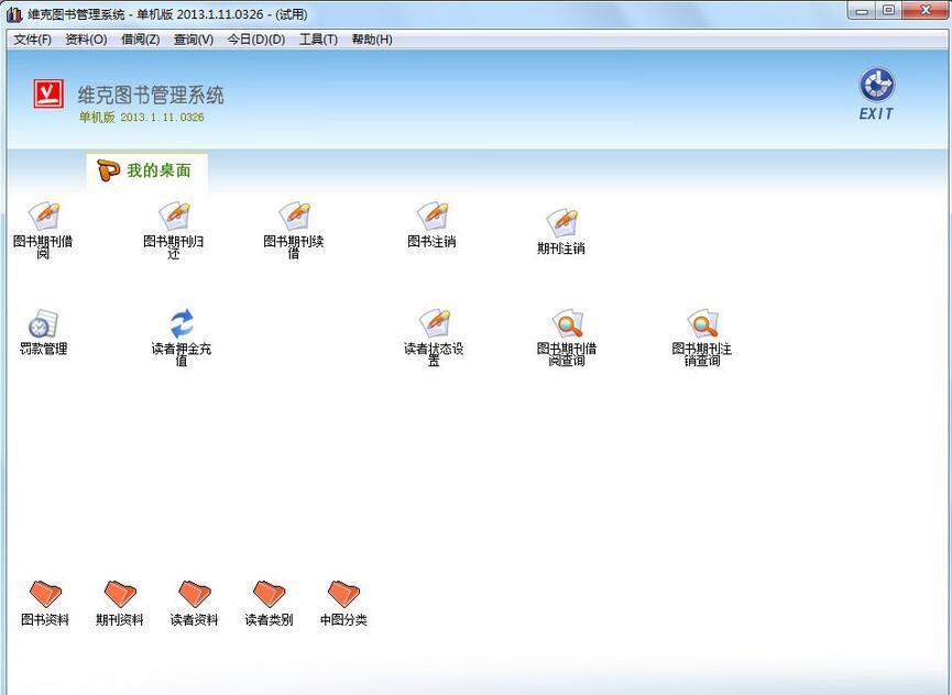 维克图书管理系统截图1