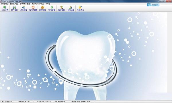 易软口腔门诊管理系统截图