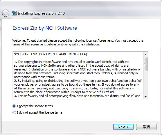 Express Zip File Compression截图