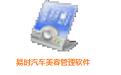 易时汽车美容管理软件段首LOGO