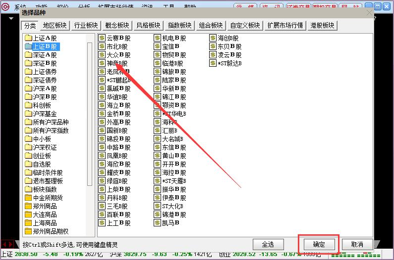 华林证券软件截图
