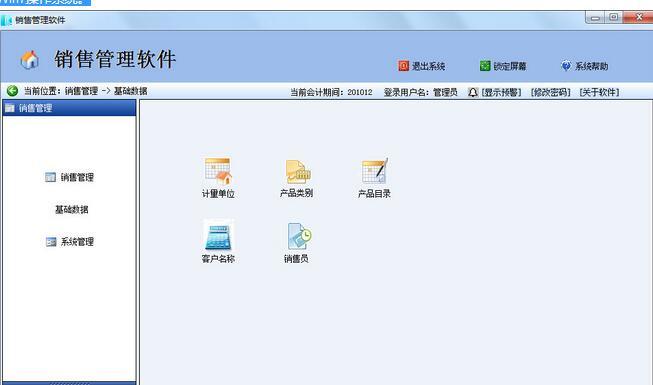 宏方销售订单管理软件截图