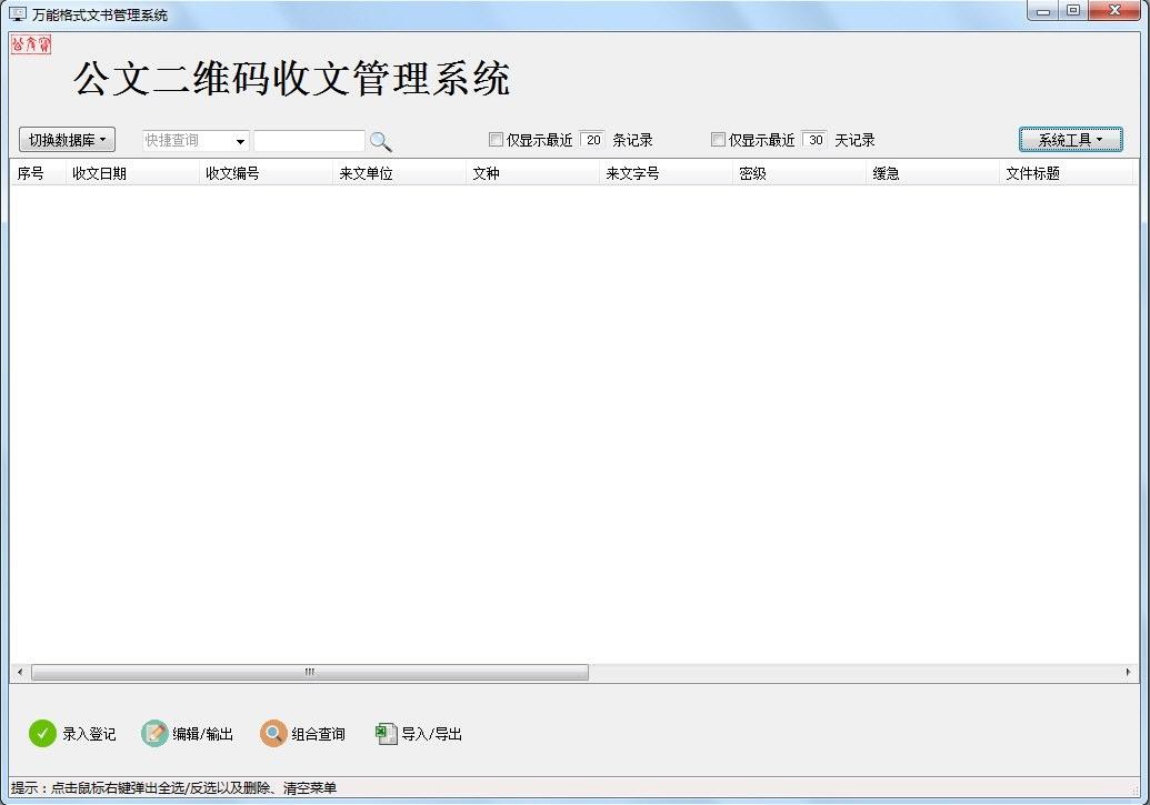 万能格式文书管理系统截图1