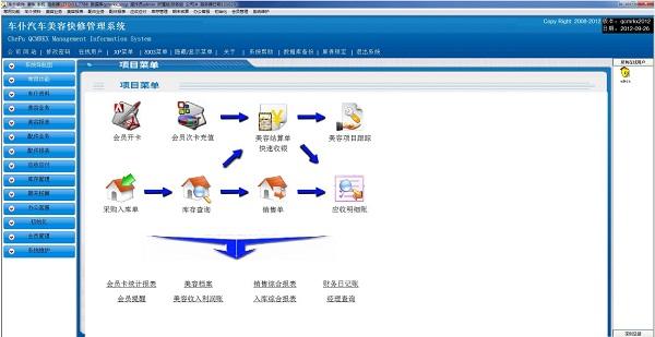 大管家休闲业管理软件截图1