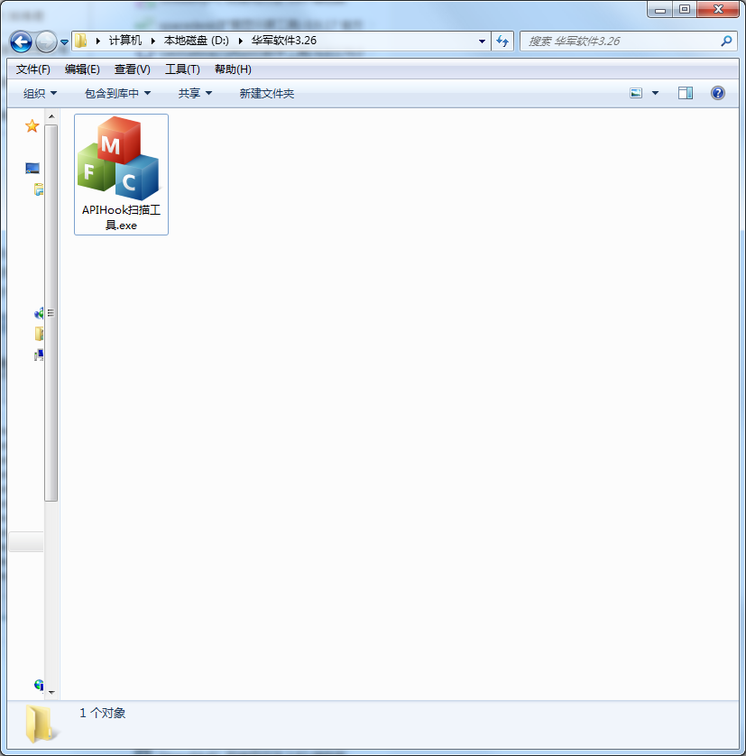 APIHook扫描工具截图