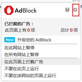 AdBlock截图