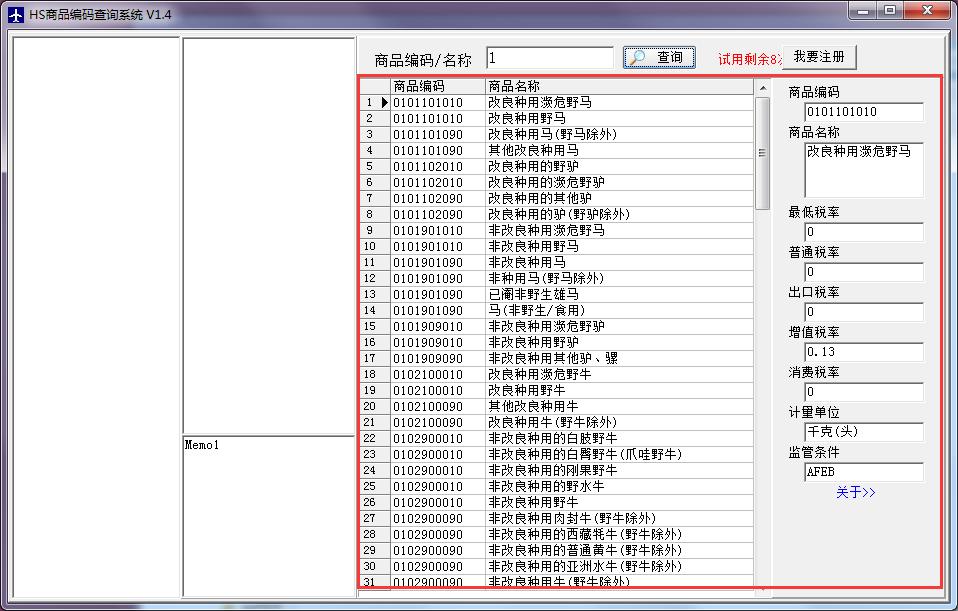HS商品编码查询系统