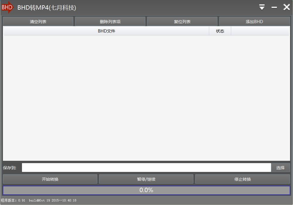 BHD转MP4格式转换器