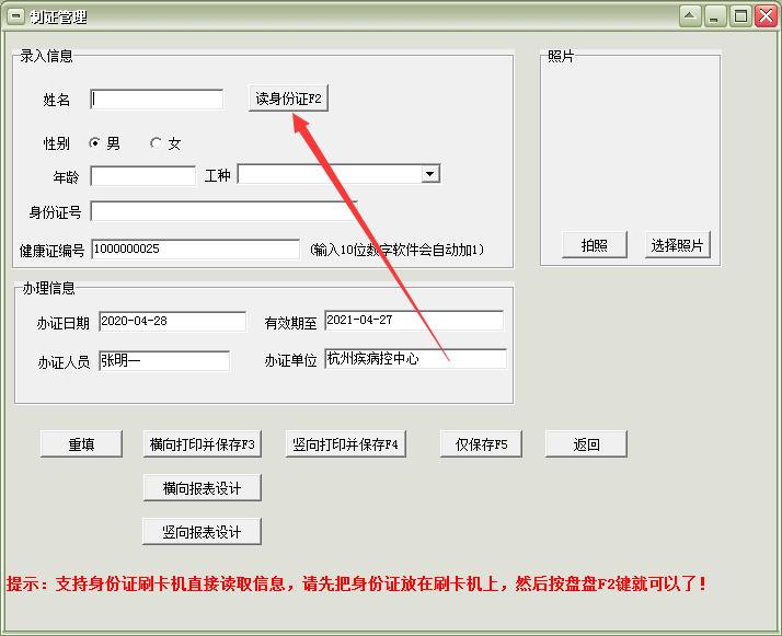 健康证制证管理系统软件截图