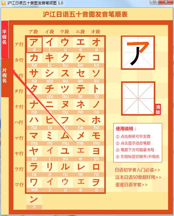 沪江日语五十音图发音笔顺图截图