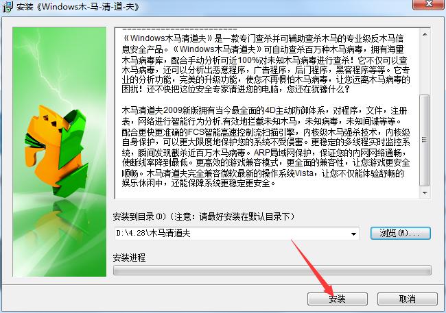 Windows木马清道夫2010截图