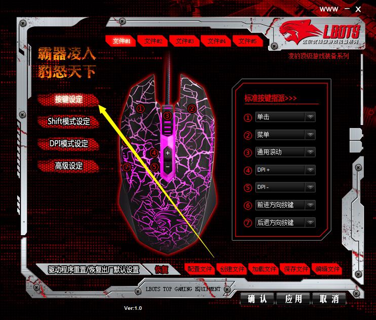 达尔优牧马人鼠标(升级版)驱动程序截图