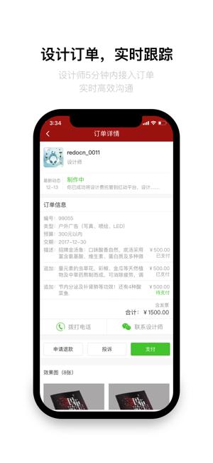 红动中国设计网截图5