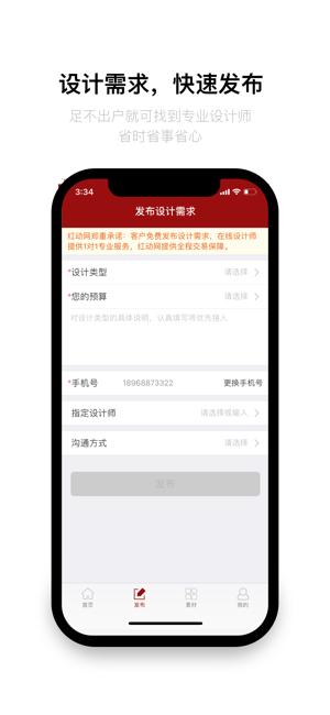 红动中国设计网截图4