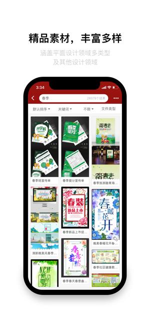 红动中国设计网截图3