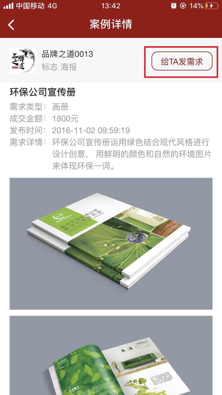 红动中国设计网截图