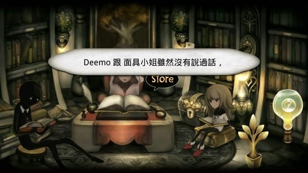 Deemo古树旋律截图