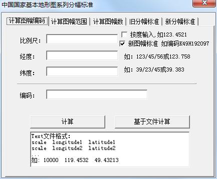 中国国家基本地形图查询软件截图