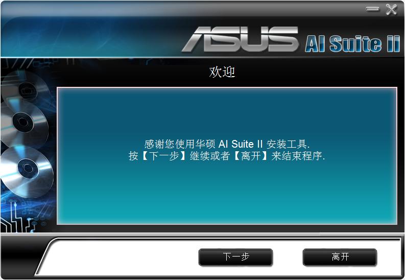 ASUS华硕主板AI Suite II整合平台截图
