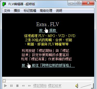 FLV编辑器截图