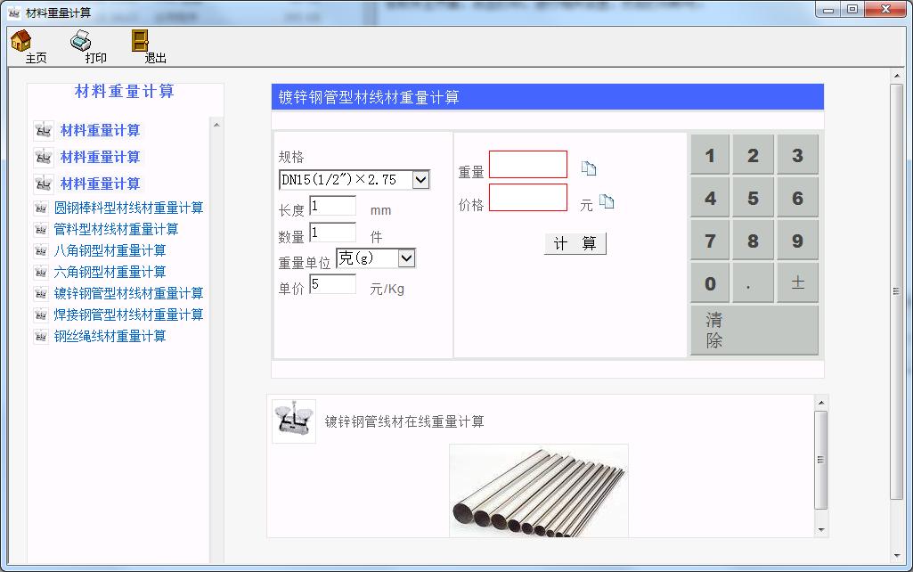 材料重量计算器截图
